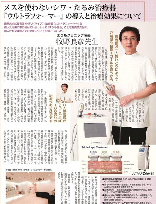 Ultraformer On Japanese Magazine